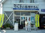 高崎・浜川店
